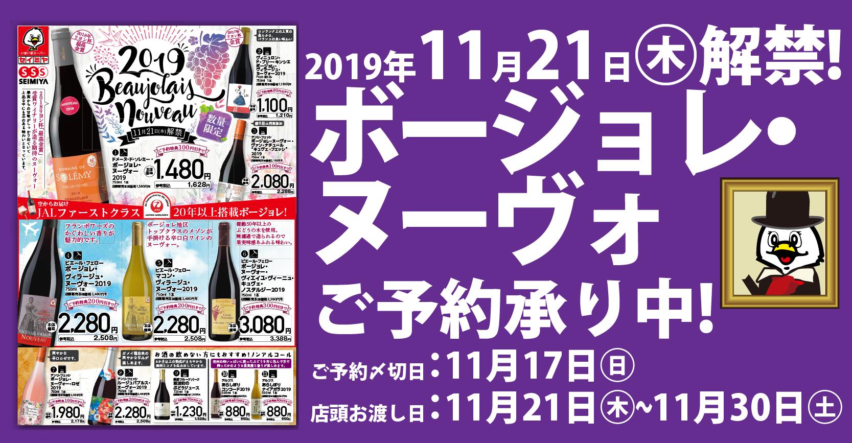 2019ボージョレ・ヌーヴォご予約承り中!