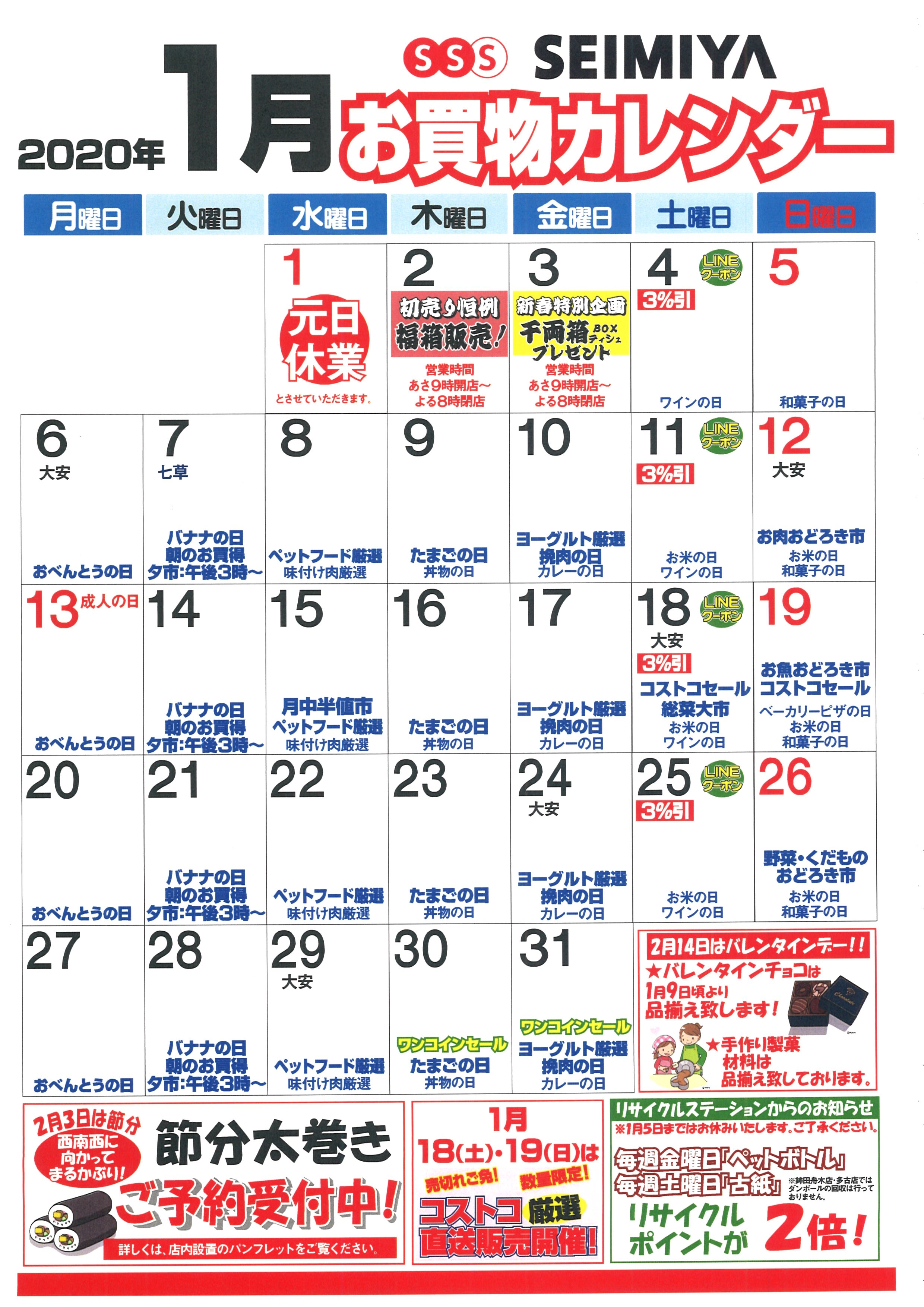 1月のお買物カレンダー