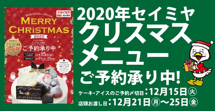 2020クリスマスメニューご予約承り中!