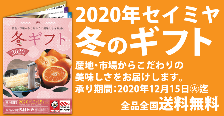 2020セイミヤ冬のギフト ご注文承り中!