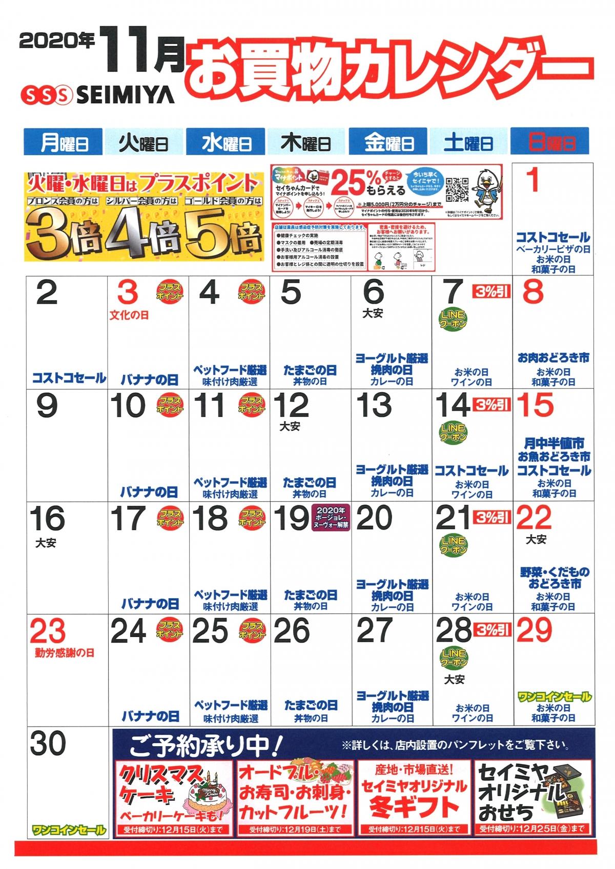11月のお買物カレンダー