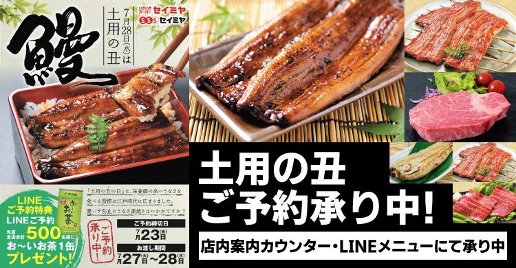 7月28日は土用の丑の日!うなぎ・うな重・牛肉ご予約承り中!