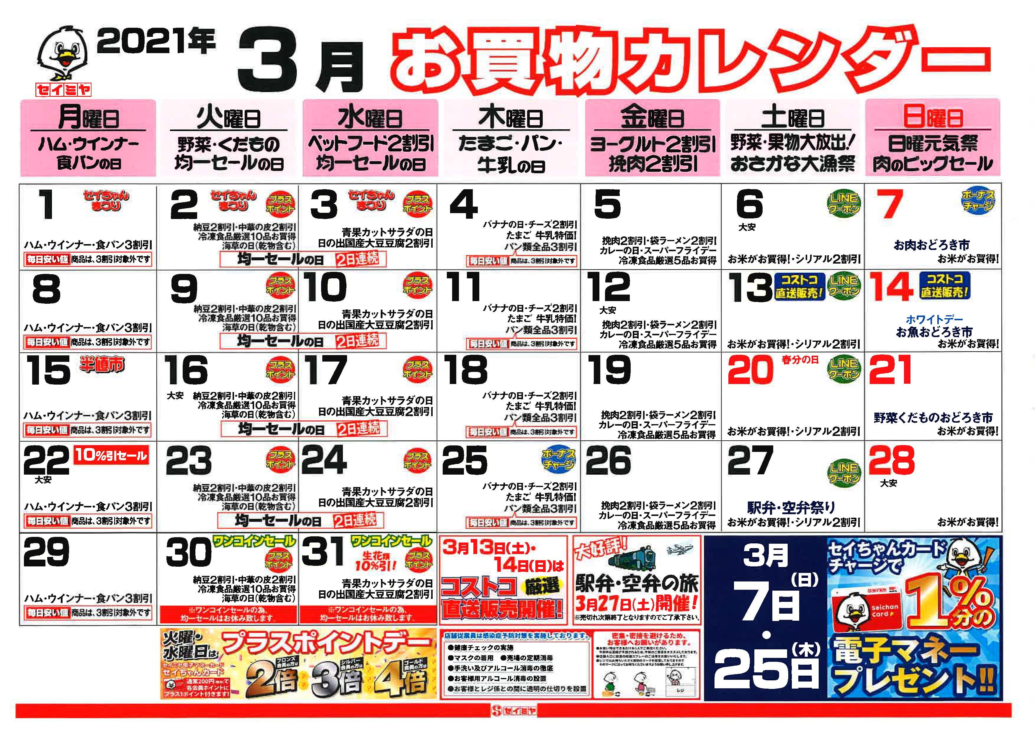 3月のお買物カレンダー