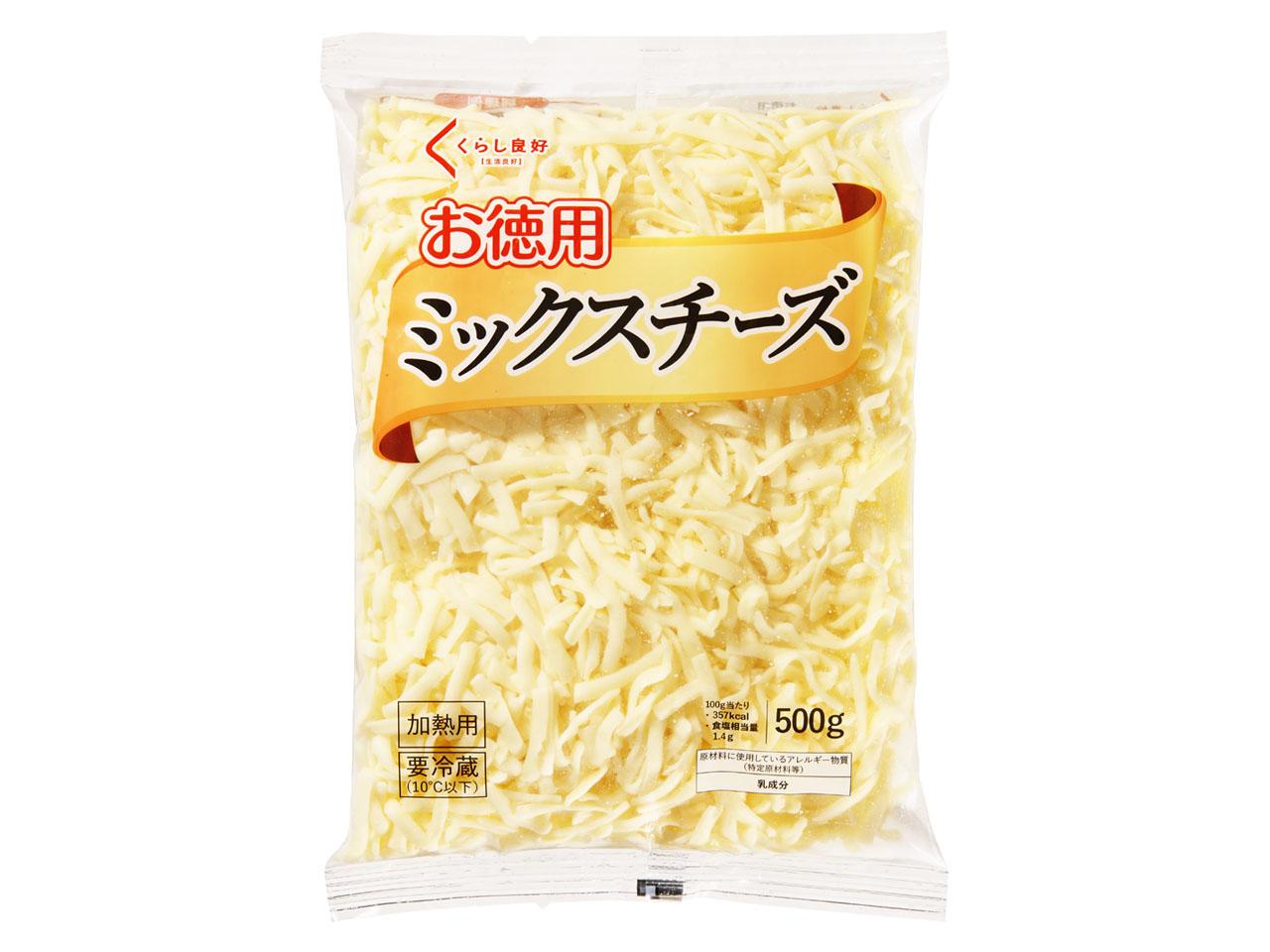 1月の太鼓判!くらし良好 徳用ミックスチーズ