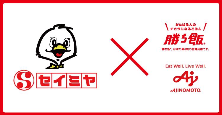 ㈱セイミヤ×味の素㈱共同「勝ち飯®」企画!
