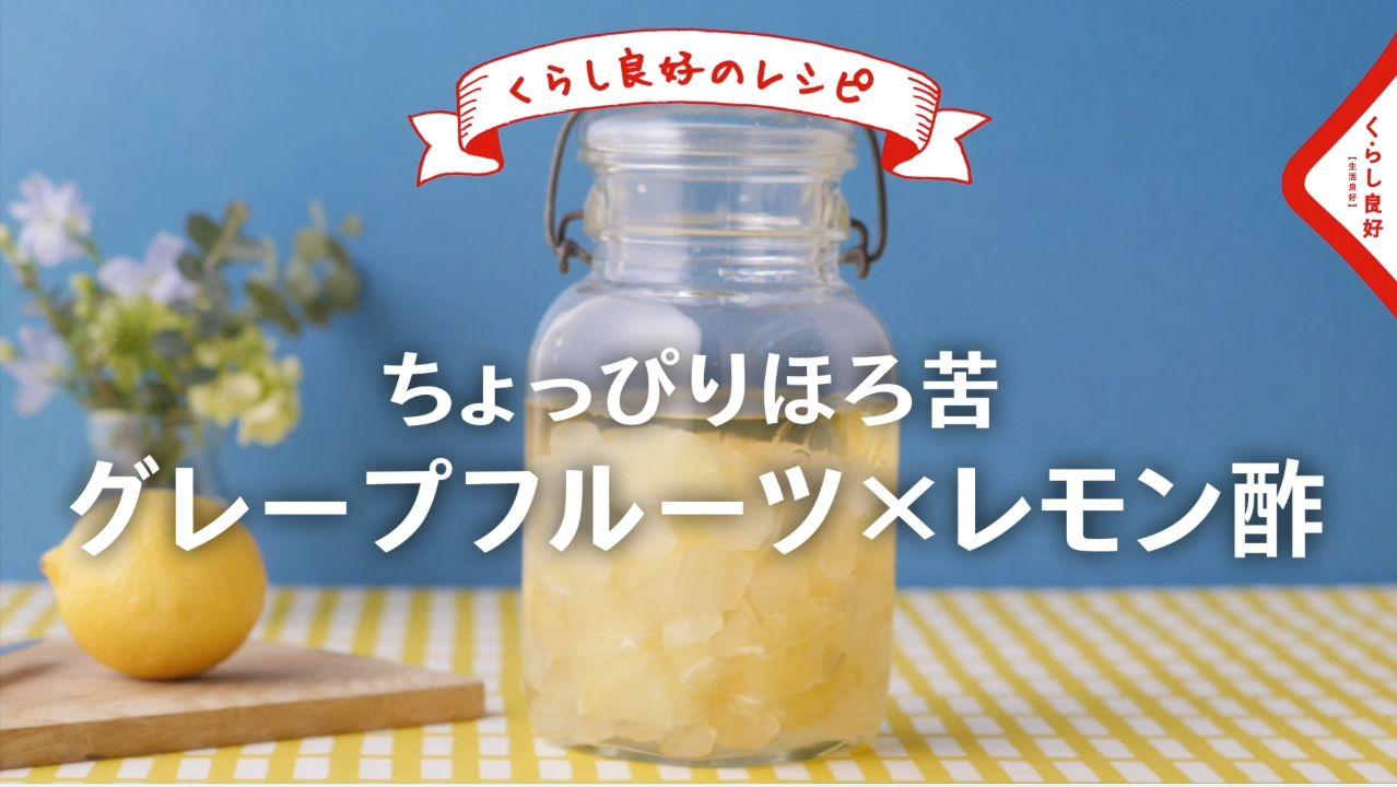 グレープフルーツ×レモン酢