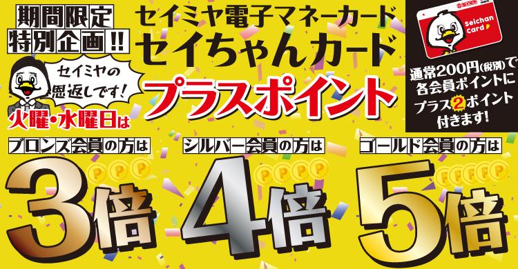 期間限定特別企画‼火曜日・水曜日はセイちゃんカードプラスポイント3倍!4倍!!5倍!!!