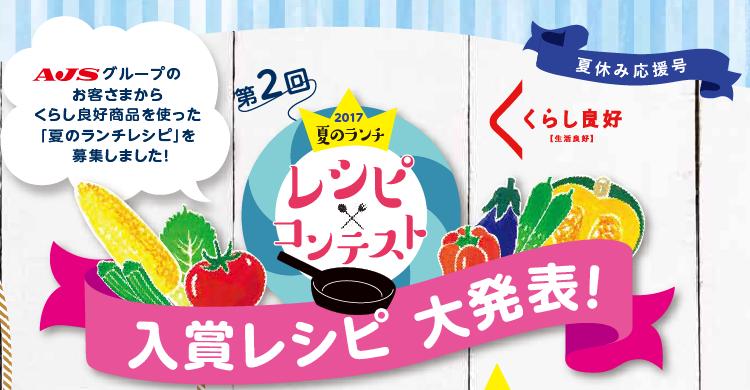 くらし良好 レシピコンテスト 入賞レシピ大発表!