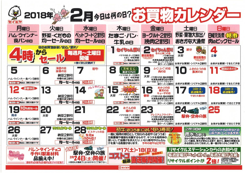 2月のお買物カレンダー
