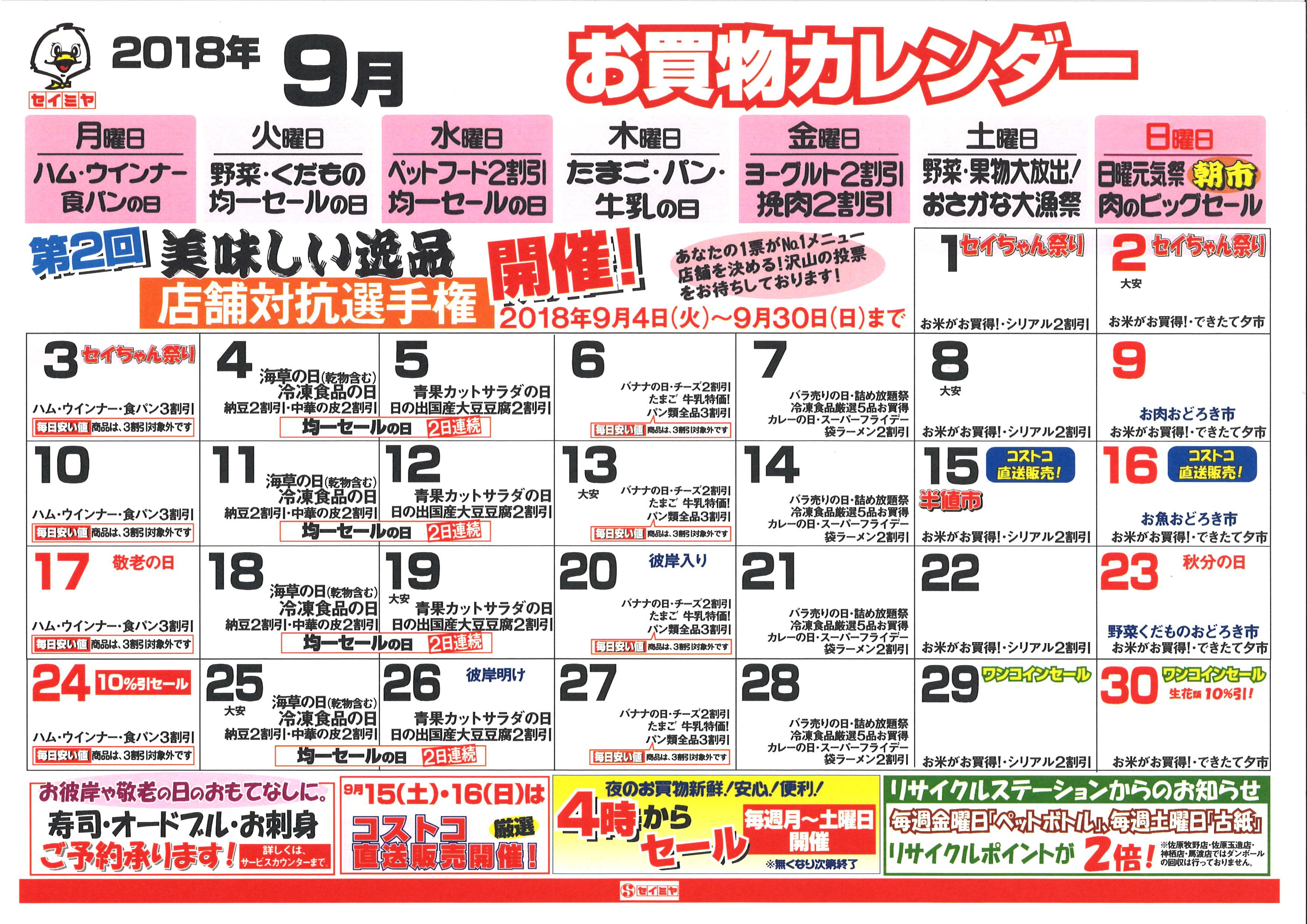 9月のお買物カレンダー