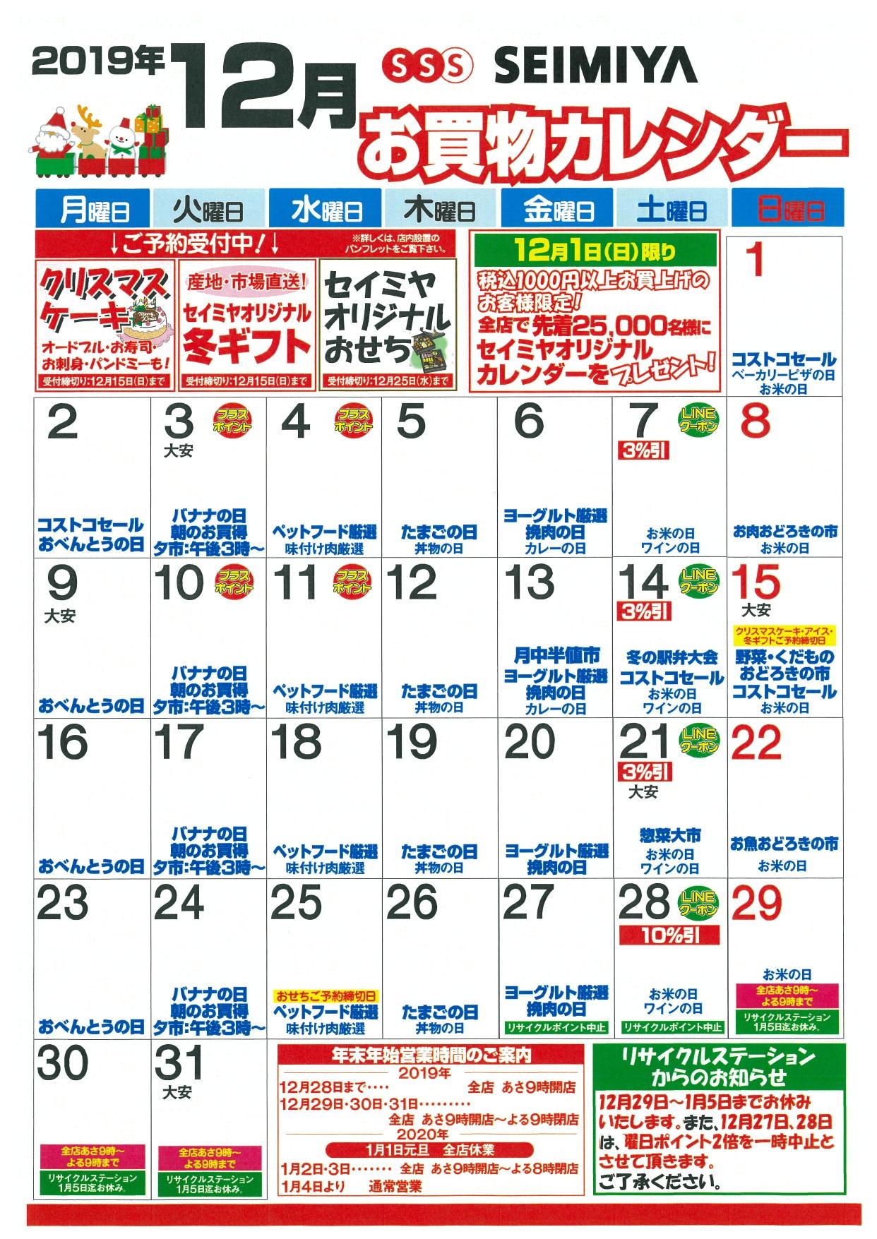 12月のお買物カレンダー