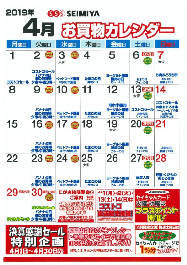 4月のお買物カレンダー