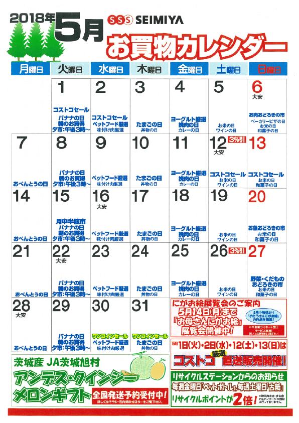 5月のお買物カレンダー