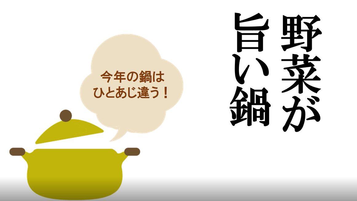 野菜が旨い鍋