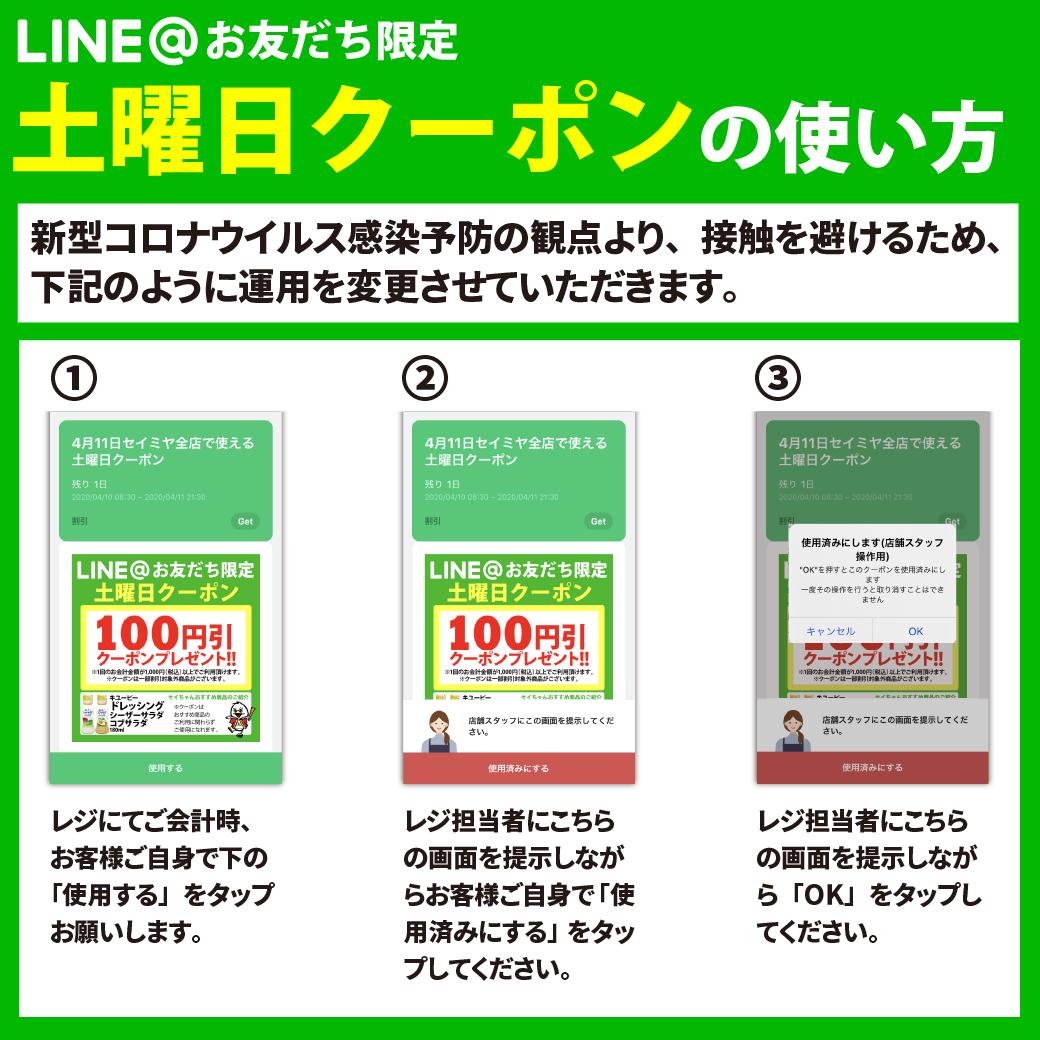LINE土曜日クーポン発行のお知らせ